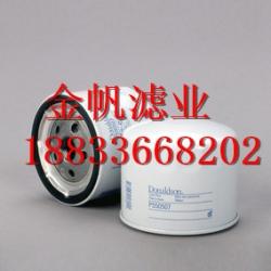 唐纳森滤芯厂家,P520450唐纳森滤芯价格