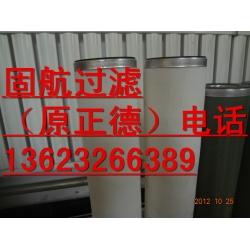 90立方航空煤油过滤器一级聚结滤芯