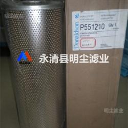 P551323唐纳森滤芯