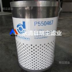 P551553唐纳森滤芯替代品牌滤芯