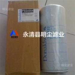 P552297唐纳森滤芯替代品牌滤芯