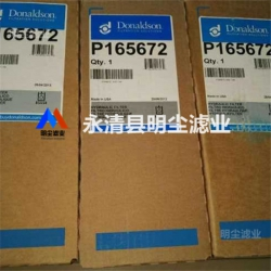 P565123唐纳森九五至尊娱乐城官网替代供应唐纳森空气九五至尊娱乐城官网