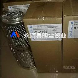 P565150唐纳森滤芯进口滤纸厂家供应