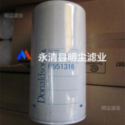 P565245唐纳森滤芯进口滤纸厂家供应