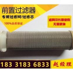 前置过滤器滤网,40微米前置过滤器不锈钢滤网已经随处可见了