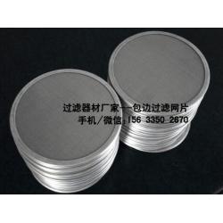 不锈钢过滤网,不锈钢滤片316L材质圆形形状用于塑料过滤