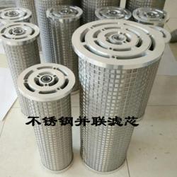 LY15/25两并联滤芯稀油站润滑油过滤器汽轮机滤芯不锈钢