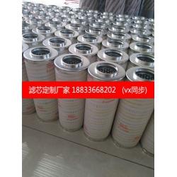 pall滤芯,HC9021FDP4H滤芯