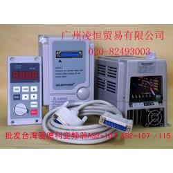 台湾爱德利变频器AS2-122H ADLEEPOWER