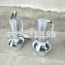小功率潜水搅拌器 混合搅拌机厂家直供