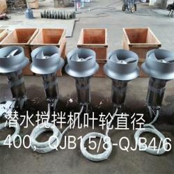 QJB1.5排水潜水搅拌机厂家直供
