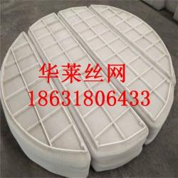 丝网除沫器用途标准型脱硫除雾器安平厂家