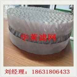 304金属丝网波纹填料700cy丝网填料厂家生产