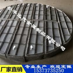 厂家供应904L不锈钢丝网除沫器 抽屉式丝网除雾器 欢迎定制