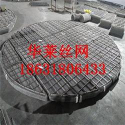 标准型丝网除沫器904L丝网除雾器生产厂家