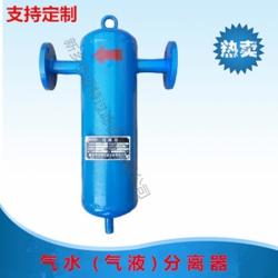 DN100旋风式油水分离器 /空压机汽水分离器 /冷干机前置