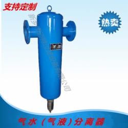 挡板式汽水分离器 PN16 DN100蒸汽压缩真空泵汽水分离