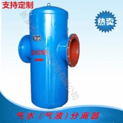 DN100旋风式/挡板式/螺旋式汽水气液分离器