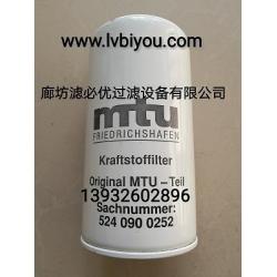 替代奔驰mtu5240900252燃油滤清器