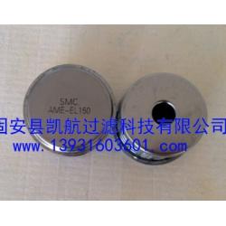 SMC精密滤芯AME-EL150超小油雾过滤器滤芯