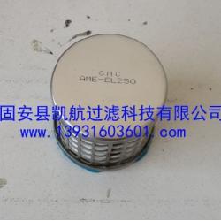 SMC精密滤芯AME-EL250超小油雾过滤器滤芯