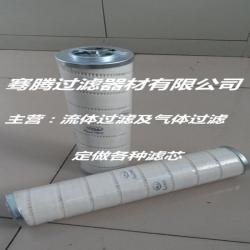 HC8400FKS16Z颇尔液压油滤芯