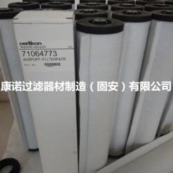 德国莱宝真空泵滤芯71064763 型号齐全