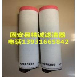 【精诚】厂家直销32/925285替代JCB杰西博空气滤芯