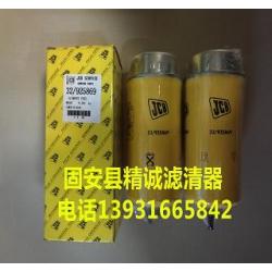 【精诚】厂家直销32/925869替代JCB杰西博柴油滤芯