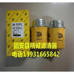 【精诚】厂家直销32/925915替代JCB杰西博柴油滤芯