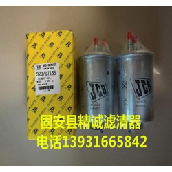 【精诚】厂家直销320/07155替代JCB杰西博柴油滤芯