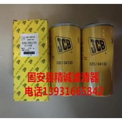 【精诚】厂家直销320/04133替代JCB杰西博机油滤芯