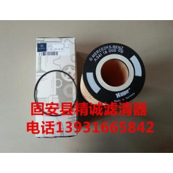 【精诚】厂家直销A5411800009替代奔驰机油滤芯