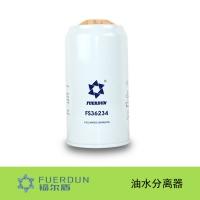 福尔盾  油水分离器  FS36234