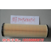 供应翡翠滤芯 MF7501P25NBP01