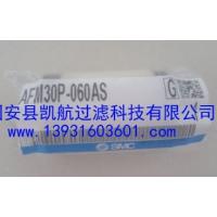 SMC系列精密滤芯AFM40P-060AS