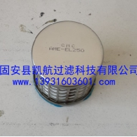 SMC精密滤芯AM-EL350油雾分离滤芯