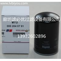 替代奔驰mtu0002040791冷却液滤芯