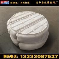 来图加工定制丝网除沫器 除雾器 捕沫器 丝网分离器