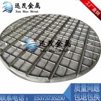 定制不锈钢丝网除沫器 丝网除雾器  丝网捕沫器厂 各规格均可