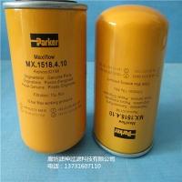 MX.1518.4.10派克液压油滤芯厂家