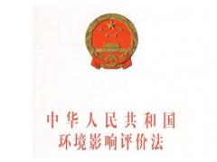 中华人民共和国环境影响评价法正式取消环评资质