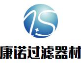 鑫浦煦过滤器材制造有限责任公司