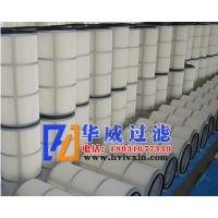 聚酯纤维除尘滤筒150*900厂家定做【华威】
