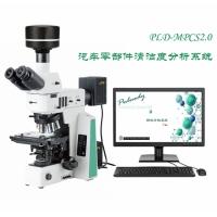 汽车零部件显微镜清洁度分析系统