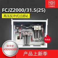 FCGZ2000/31.5反冲式高压过滤站价格-无锡煤机配件