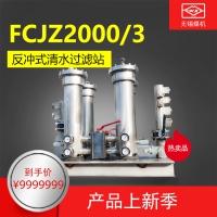 FCJZ2000/3清水过滤站_无锡煤机配件_陕北晋中枣庄