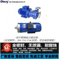 CQ不锈钢磁力泵 耐腐蚀耐酸碱磁力泵 防爆无泄漏泵