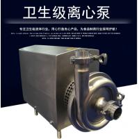 不锈钢食品卫生级离心泵 自吸泵 CIP自吸回程泵