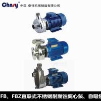 防爆耐腐蚀自吸离心泵 直联式半开式叶轮不锈钢泵